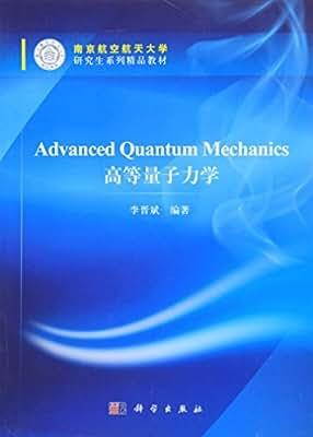 高等量子力学.pdf