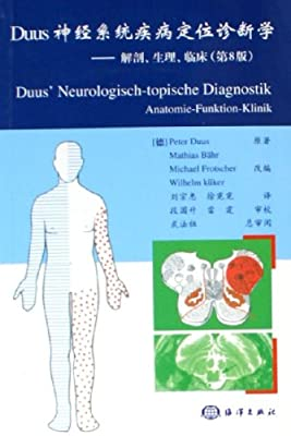 Duus神经系统疾病定位诊断学:解剖生理临床.pdf