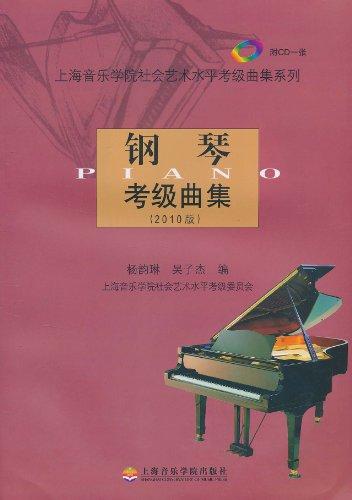 钢琴考级曲集 2010版 附CD光盘1张