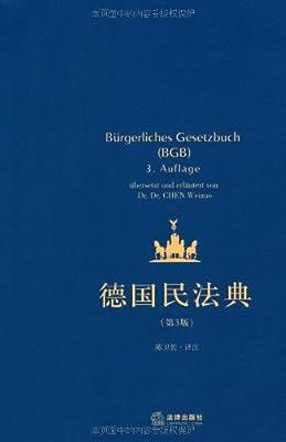 德国民法典.pdf