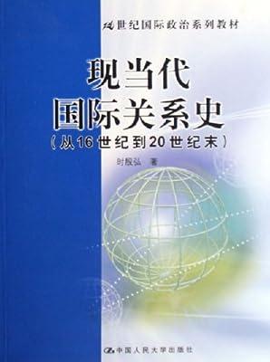 现当代国际关系史.pdf