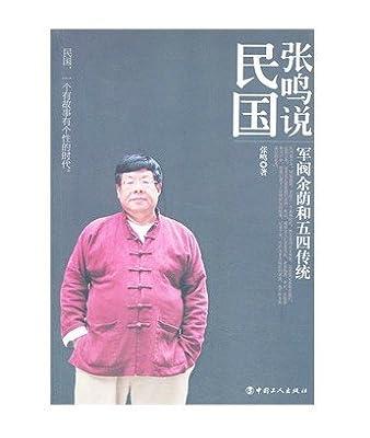 张鸣说民国.pdf