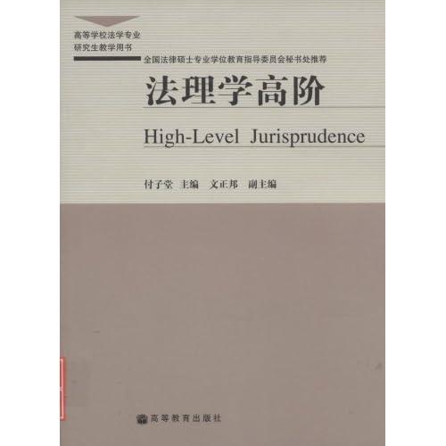 法理学高阶(高等学校法学专业研究生教学用书)