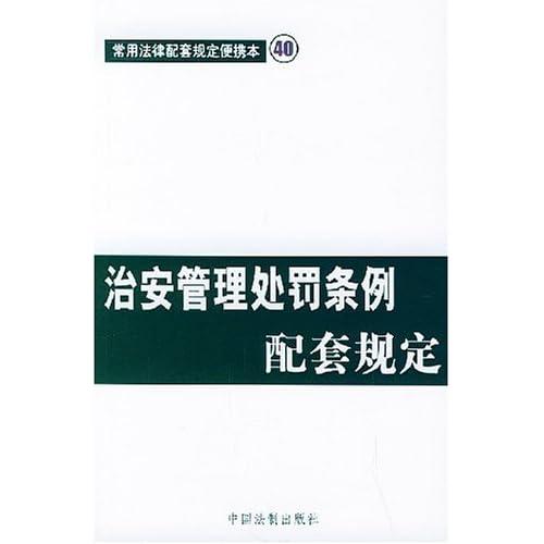 治安管理处罚条例配套规定/常用法律配套规定便携本