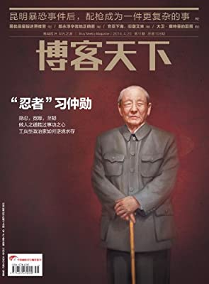博客天下 旬刊2014年第11期.pdf