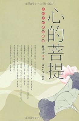 菩提系列散文精选:心的菩提.pdf