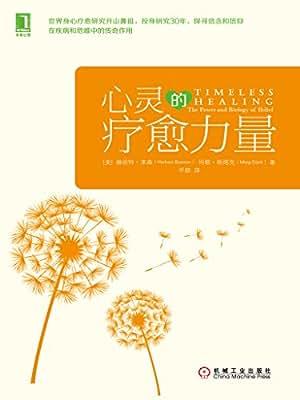 心灵的疗愈力量.pdf