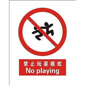 子途 禁止玩耍嬉戏 消防验厂 安全标识牌 安全警示标志 中英文安全