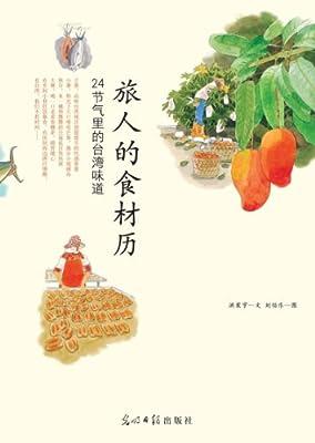 旅人的食材历:24节气里的台湾味道.pdf