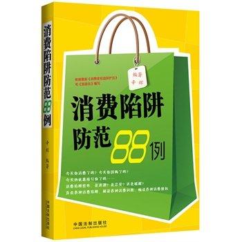 消费陷阱防范88例.pdf