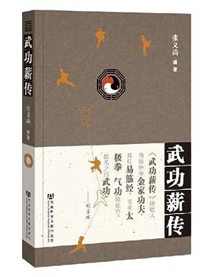 武功薪传.pdf