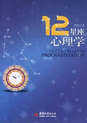12星座心理学.pdf