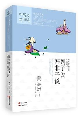 蔡志忠漫画中国传统文化经典:列子说·韩非子说.pdf