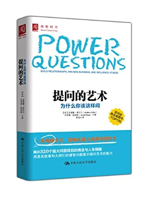提问的艺术:为什么你该这样问.pdf