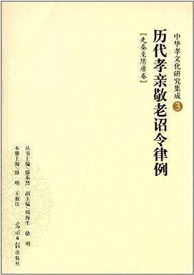 中华孝文化研究集成3:历代孝亲敬老诏令律例.pdf