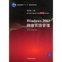 Windows 2003网络系统管理