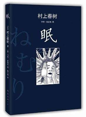 村上春树:眠.pdf