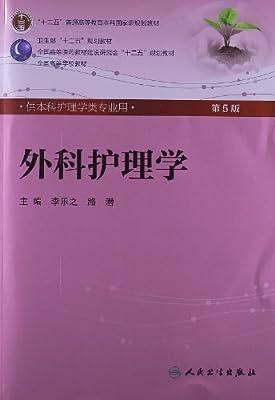 外科护理学.pdf