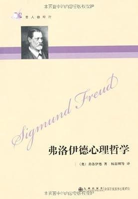 弗洛伊德心理哲学.pdf