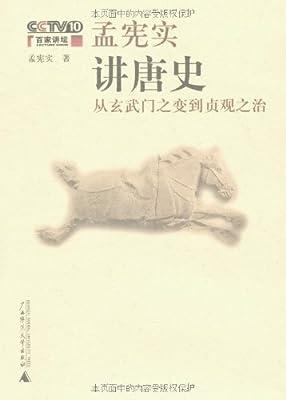 孟宪实讲唐史:从玄武门之变到贞观之治.pdf
