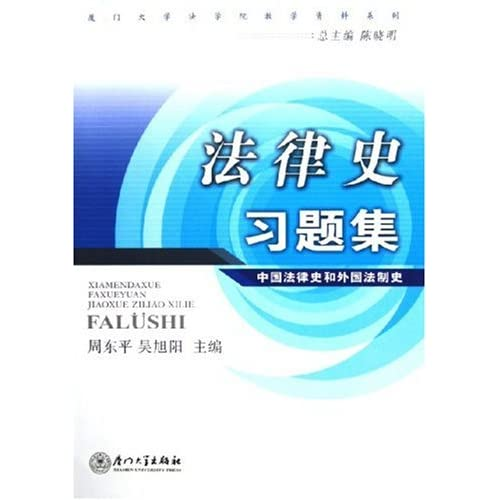 法律史习题集/厦门大学法学院教学资料系列