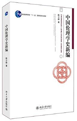 中国伦理学史新编.pdf