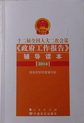 十二届全国人大二次会议《政府工作报告》辅导读本.pdf