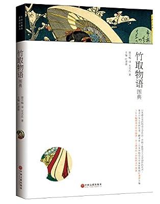 日本古典名著图典系列:竹取物语图典.pdf