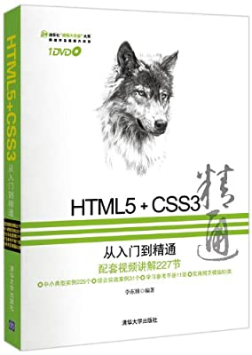 HTML5+CSS3从入门到精通.pdf