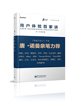 用户体验百家谈.pdf