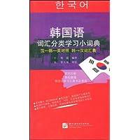 韩国语词汇分类学习小词典