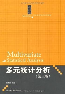 21世纪统计学系列教材:多元统计分析.pdf
