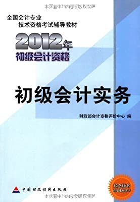 2012年初级会计资格:初级会计实务.pdf
