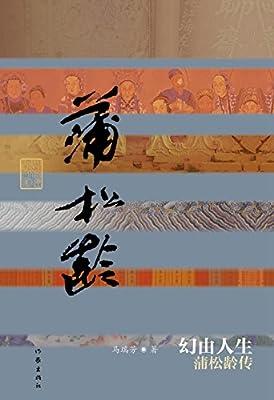 幻由人生:蒲松龄传.pdf