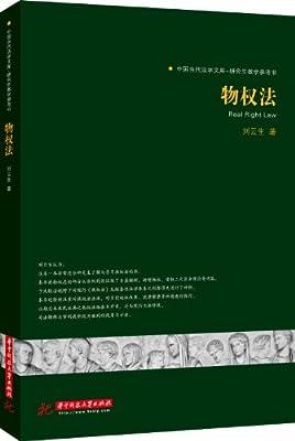 中国当代法学文库:研究生教学参考书:物权法.pdf