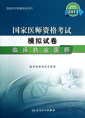国家医师资格考试模拟试卷:临床执业医师.pdf