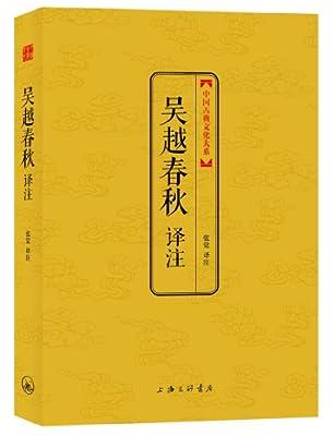 中国古典文化大系·第4辑:吴越春秋译注.pdf