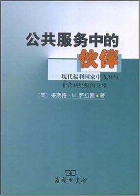 公共服务中伙伴:现代福利国家中政府与非营利组织的关系.pdf