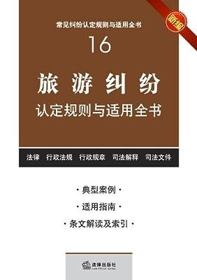 新编旅游纠纷认定规则与适用全书.pdf