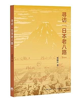 """寻访""""日本老八路"""".pdf"""