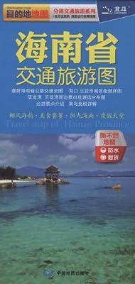 海南省交通旅游图.pdf
