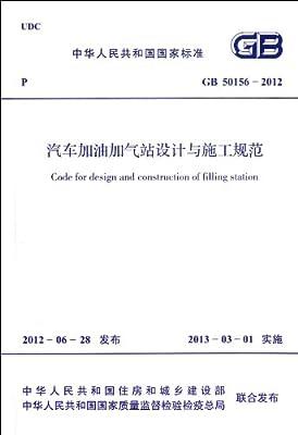 汽车加油加气站设计与施工规范/中华人民共和国国家标准.pdf