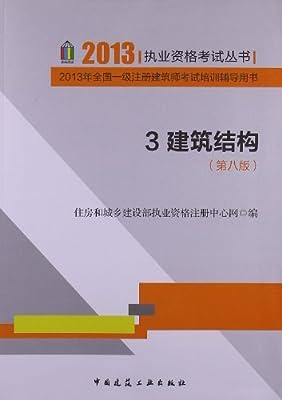 2013年全国一级注册建筑师考试培训辅导用书:3.建筑结构.pdf