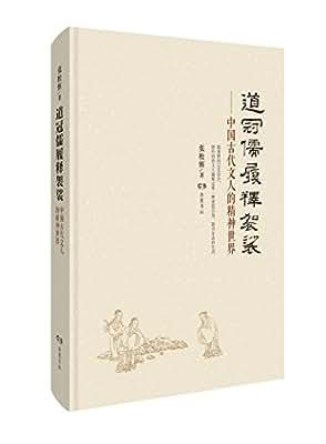 道冠儒履释袈裟--中国古代文人的精神世界.pdf