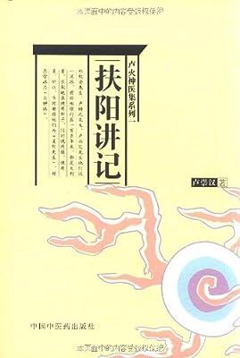 卢火神医集系列一:扶阳讲记.pdf