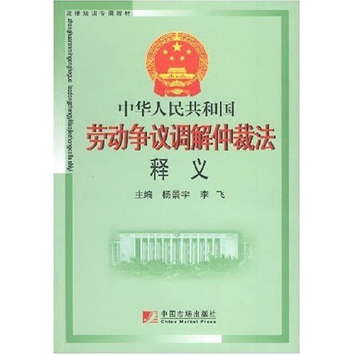 中华人民共和国劳动争议调解仲裁法释义