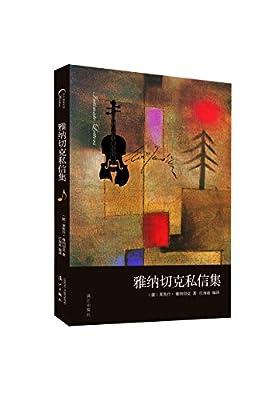 雅纳切克私信集.pdf