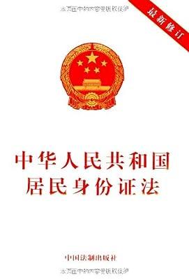 中华人民共和国居民身份证法.pdf