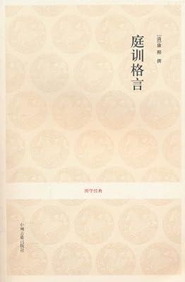 庭训格言.pdf