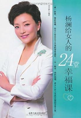 杨澜给女人的24堂幸福课.pdf